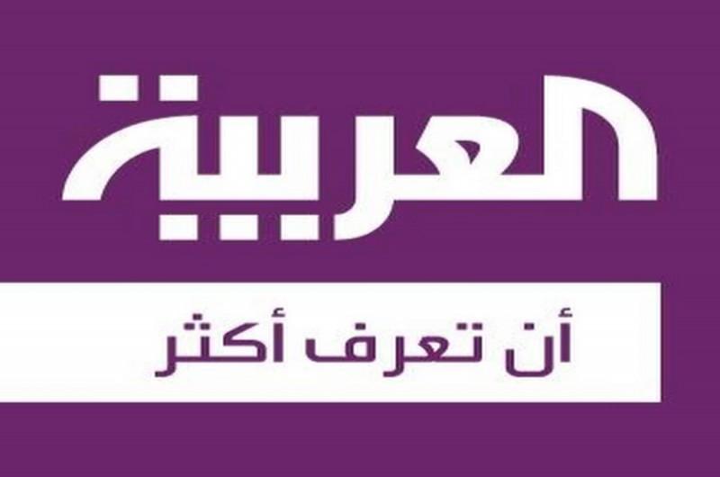 قناة العربية - البث المباشر